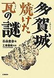 多賀城 焼けた瓦の謎