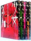 少女ペット コミック 1-4巻セット (エッジスタコミックス)