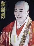 演劇界 2012年 11月号 [雑誌]