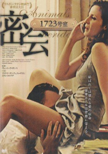 密会1723号室 [DVD]