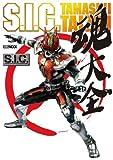 S.I.C.魂大全 (ホビージャパンMOOK 269)
