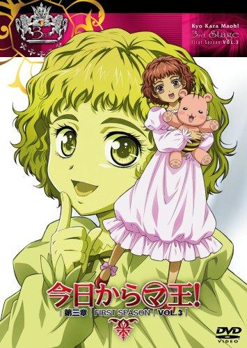 今日からマ王!第三章FirstSeason Vol.3 [DVD]