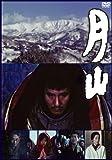 月山[DVD]