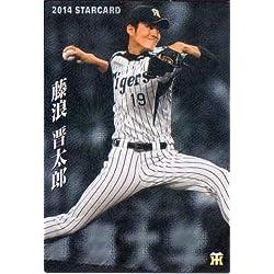 カルビー2014 プロ野球チップス スターカード No.S-16 藤浪晋太郎