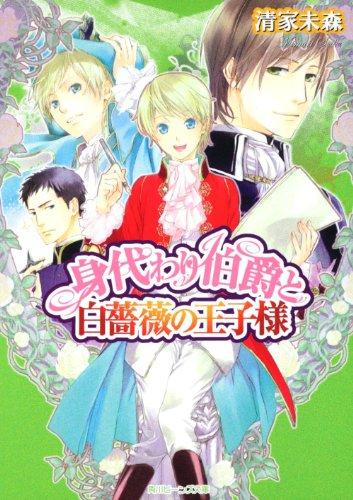 身代わり伯爵と白薔薇の王子様      (角川ビーンズ文庫)