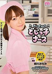すぐにイっちゃう どじっ子ナース 初川みなみ ムーディーズ [DVD]