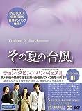 その夏の台風DVD-BOX3