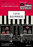 LULU GUINNESS 2012 SPRING/SUMMER COLLECTION (e-MOOK 宝島社ブランドムック)
