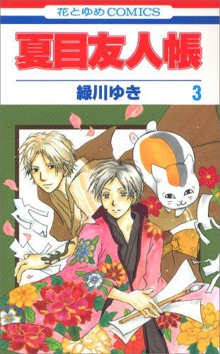 夏目友人帳 3 (3) (花とゆめCOMICS)