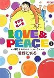 Love&Peace〜清野とおるのフツウの日々〜 1 (ジェッツコミックス)