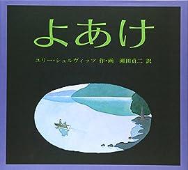 よあけ (世界傑作絵本シリーズ―アメリカの絵本)