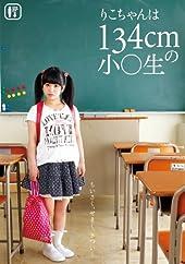 りこちゃんは134cmの小○生 [DVD]