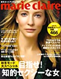marie claire (マリ・クレール) 2008年 09月号 [雑誌]