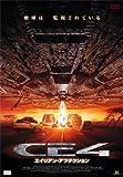 CE4 エイリアン・アブダクション [DVD]