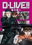 D-LIVE!! 7 (少年サンデーコミックススペシャル)
