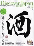 Discover Japan (ディスカバー・ジャパン) 2009年 12月号 [雑誌]