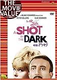 暗闇でドッキリ [DVD]