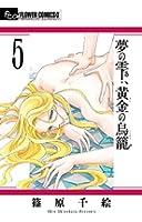 夢の雫、黄金の鳥籠 5 (フラワーコミックスアルファ)