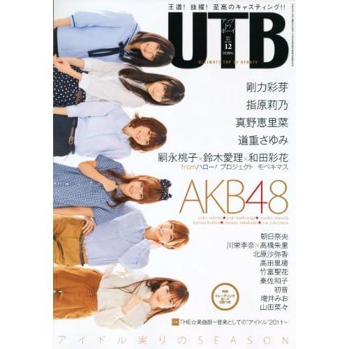 UTB (アップ トゥ ボーイ) 2011年 12月号