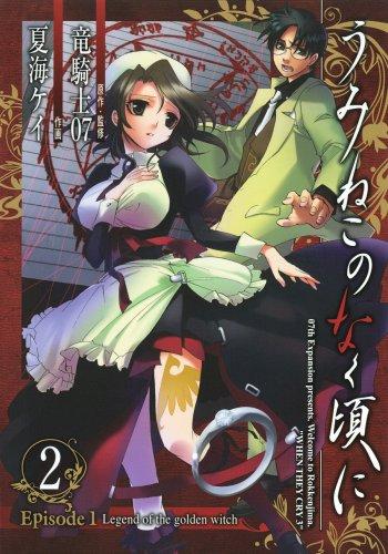 うみねこのなく頃に Episode1:Legend of the golden witch 2 (ガンガンコミックス)