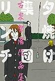 夕焼け集団リンチ 古泉智浩作品集<夕焼け集団リンチ> (ビームコミックス)