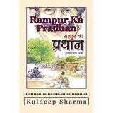 Rampur Ka Pradhan (Hindi Edition)
