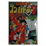 超電磁ロボコン・バトラーV (2) (St comics)