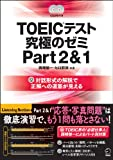 TOEIC(R)テスト 究極のゼミPart 2 & 1