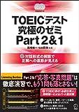 TOEIC(R)テスト 究極のゼミPart 2 & 1 - 西嶋愉一 , 他