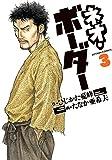 ネオ・ボーダー(3) (アクションコミックス)