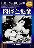 肉体と悪魔[DVD]
