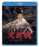 大酔侠[Blu-ray/ブルーレイ]