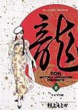 龍-RON-(ロン)(8) (ビッグコミックス)