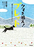 クマを追え! ブレット 軽井沢クマ対策犬ものがたり (動物感動ノンフィクション)