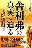 舎利弗の真実に迫る 「釈迦の右腕」と呼ばれた仏弟子の信仰心 公開霊言シリーズ -