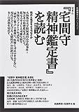 『宅間守 精神鑑定書』を読む (飢餓陣営せれくしょん)