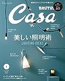 CasaBRUTUS(カ-サブル-タス) 2017年 1月号 [美しい照明術]