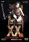 XXダブルエックス しなやかな美獣 [DVD]