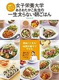 女子栄養大学 あさおたかこ先生の一生太らない朝ごはん (簡単でおいしい! 101レシピ)