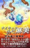 ゲームブック サイキックJK麻美 -灯油通り魔事件!- (ゲームブックxyz)