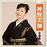 神野美伽 全曲集 2011を試聴する