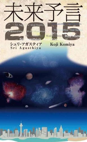 未来予言2015