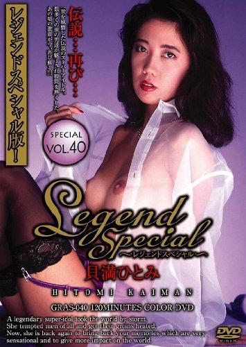 Legend Special vol.40貝満ひとみ [DVD]