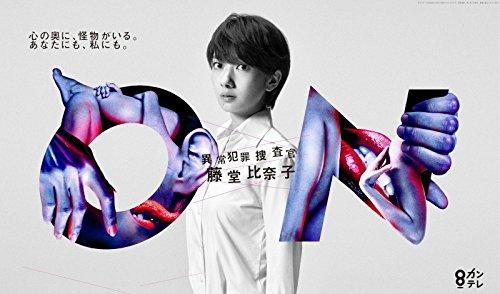 ON 異常犯罪捜査官 藤堂比奈子 ブルーレイBOX[Blu-ray/ブルーレイ]
