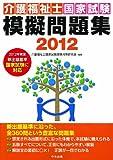 介護福祉士国家試験模擬問題集2012