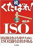 くたばれ!ISO。 続 (2)