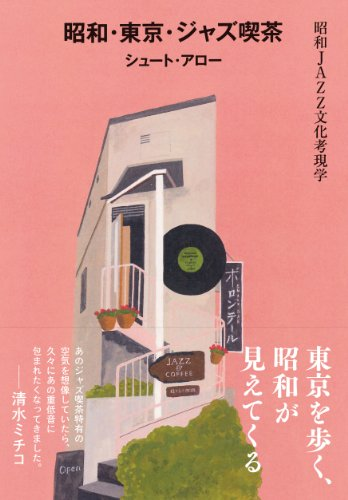 昭和・東京・ジャズ喫茶 昭和JAZZ考現学