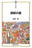 長崎の鐘 (平和文庫)