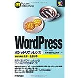 WordPress ポケットリファレンス (POCKET REFERENCE)