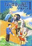 ねじまきの庭 1 (1) (IDコミックス ZERO-SUMコミックス)